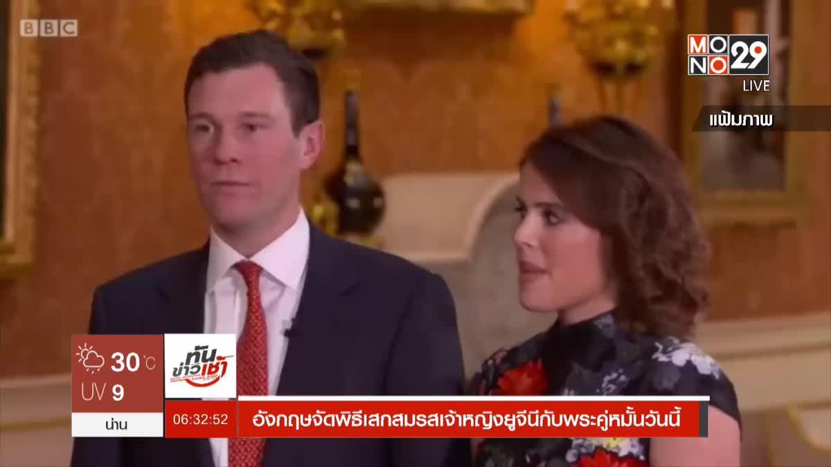 อังกฤษจัดพิธีเสกสมรสเจ้าหญิงยูจีนีกับพระคู่หมั้นวันนี้