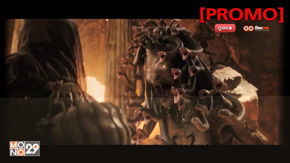Clash of the Titans สงครามมหาเทพประจัญบาน [PROMO]