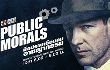 [Teaser] Public Morals Season 1 มือปราบเฉือนคมอาชญากรรม ปี 1