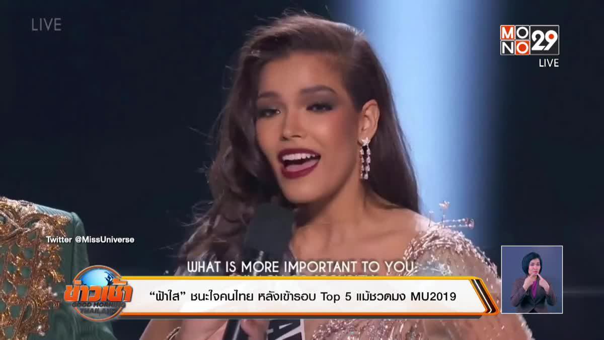 """""""ฟ้าใส"""" ชนะใจคนไทย หลังเข้ารอบ Top 5 แม้ชวดมง MU2019"""