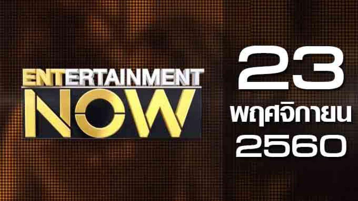Entertainment Now 23-11-60