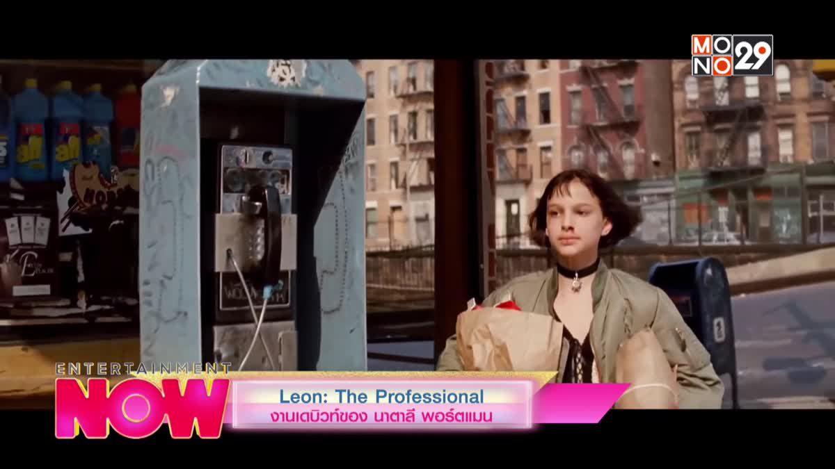 Leon: The Professional งานเดบิวท์ของ นาตาลี พอร์ตแมน