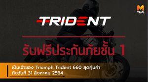 เป็นเจ้าของ Triumph Trident 660 สุดคุ้มค่า ถึงวันที่ 31 สิงหาคม 2564