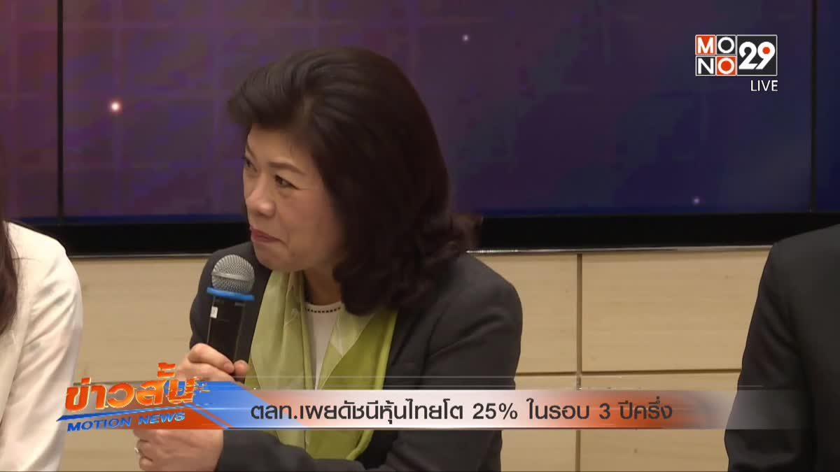 ตลท.เผยดัชนีหุ้นไทยโต 25% ในรอบ 3 ปีครึ่ง