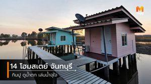14 โฮมสเตย์ จันทบุรี กินปู ดูน้ำตก เล่นน้ำจุใจ