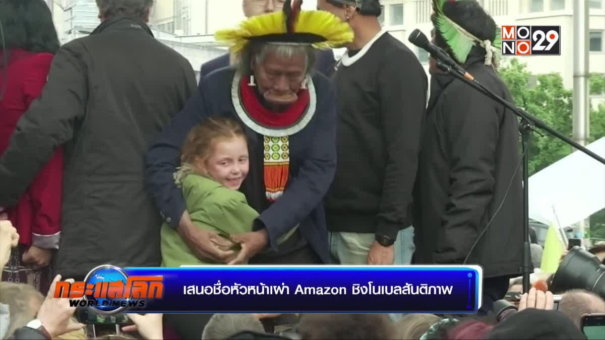 เสนอชื่อหัวหน้าเผ่า Amazon ชิงโนเบลสันติภาพ