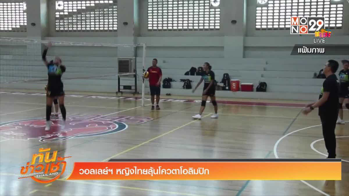 วอลเลย์ฯ หญิงไทยลุ้นโควตาโอลิมปิก