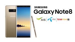 ส่องโปร Galaxy Note 8 ทั้ง 3 ค่ายมือถือ AIS, dtac และ true ลดสูงสุด 5,000 บาท!!