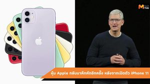 หุ้น Apple ทะลุเกินคาดหลังจากเปิดตัว iPhone 11 ไปไม่นาน