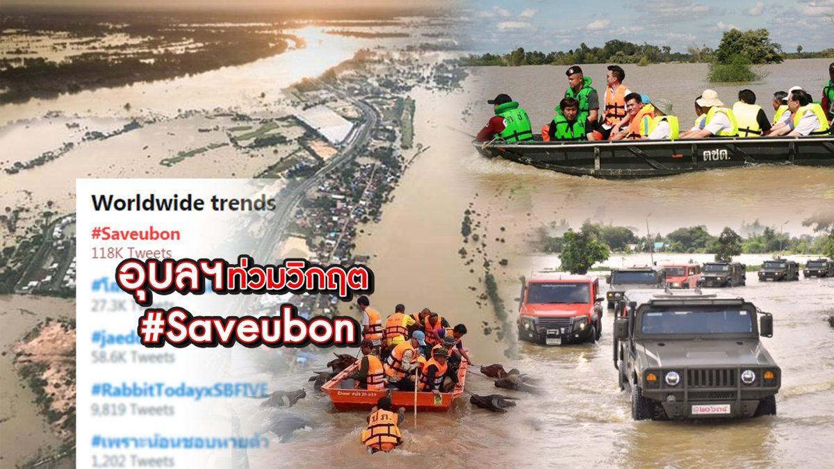 อุบลฯท่วมวิกฤต #Saveubon 12-09-62