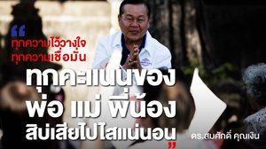 พรรคพลังประชารัฐ ชนะเพื่อไทย เลือกตั้งซ่อมขอนแก่นเขต 7