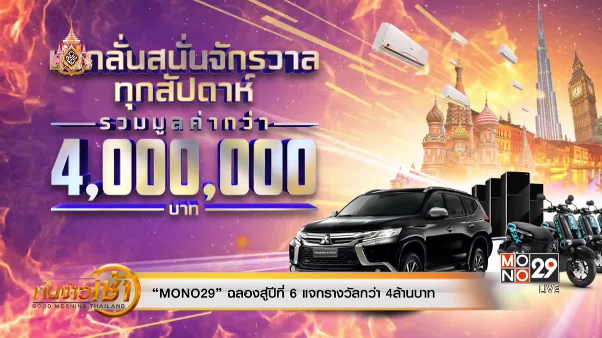 """""""MONO29"""" ฉลองสู่ปีที่ 6 แจกรางวัลกว่า 4 ล้านบาท"""