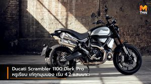 Ducati Scrambler 1100 Dark Pro หรูเรียบ เท่ทุกมุมมอง เริ่ม 4.2 แสนบาท