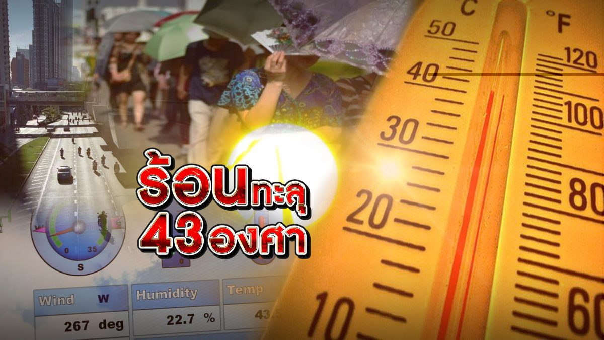 ร้อนทะลุ  43 องศา 19-04-62