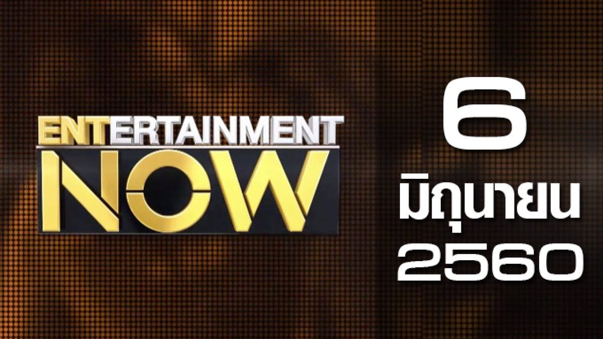 Entertainment Now 06-06-60
