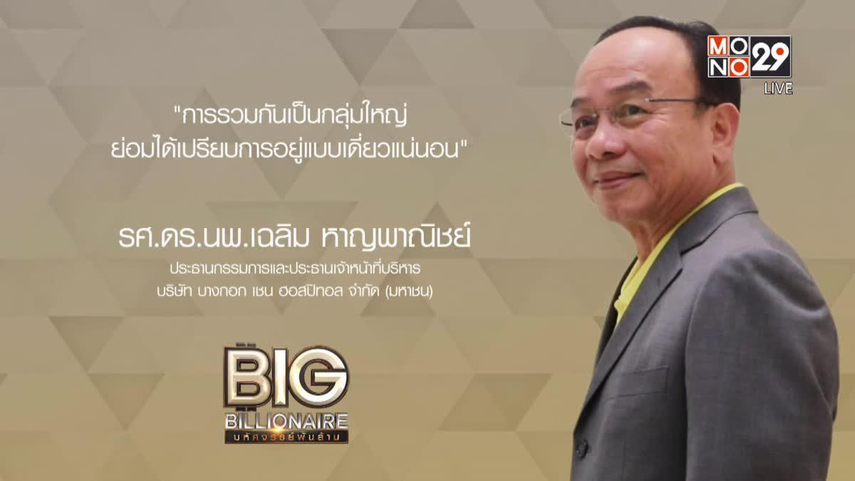 Big Billionaire มหัศจรรย์พันล้าน ตอน : เข้าถึงทุกระดับ ทางลัดสู่ความสำเร็จ