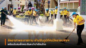 จิตอาสาพระราชทาน เข้าปรับภูมิทัศน์วัดราชบพิธฯ เตรียมรับสมเด็จพระสันตะปาปาเยือนไทย
