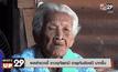 ผลสำรวจชี้ ชาวอุทัยธานี อายุเกินร้อยปี มากขึ้น