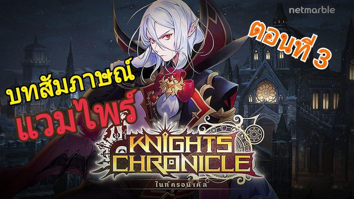[Knights Chronicle] เฉลยเควสอีพิค บทสัมภาษณ์กับแวมไพร์ เควส 14-16