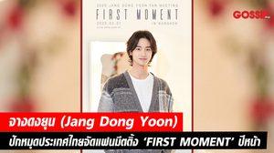 จางดงยุน (Jang Dong Yoon) พระเอกหน้าสวยจากซีรีส์ The Tale of Nokdu  ปักหมุดประเทศไทยจัดงานแฟนมีตติ้ง 'FIRST MOMENT' 1 กุมภาพันธ์ปีหน้า