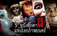 5 หนังตุ๊กตาผี แห่งโลกภาพยนตร์