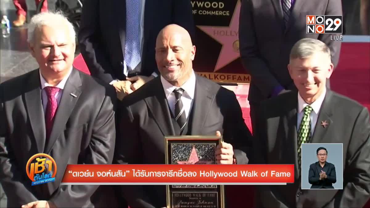 """""""ดเวย์น จอห์นสัน"""" ได้รับการจารึกชื่อลง Hollywood Walk of Fame"""