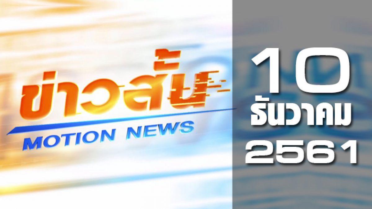 ข่าวสั้น Motion News Break 1 10-12-61