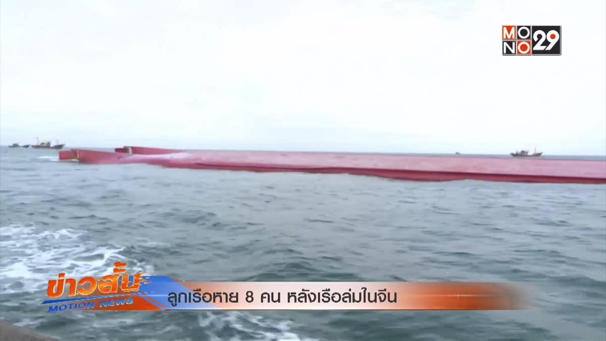 ลูกเรือหาย 8 คน หลังเรือล่มในจีน