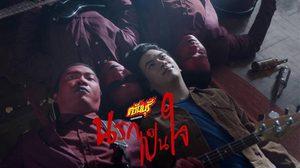 'นรกเป็นใจ' เอาใจคนเจ็บแต่ไม่แคร์ เพลงใหม่จาก 'ควันบุรี'