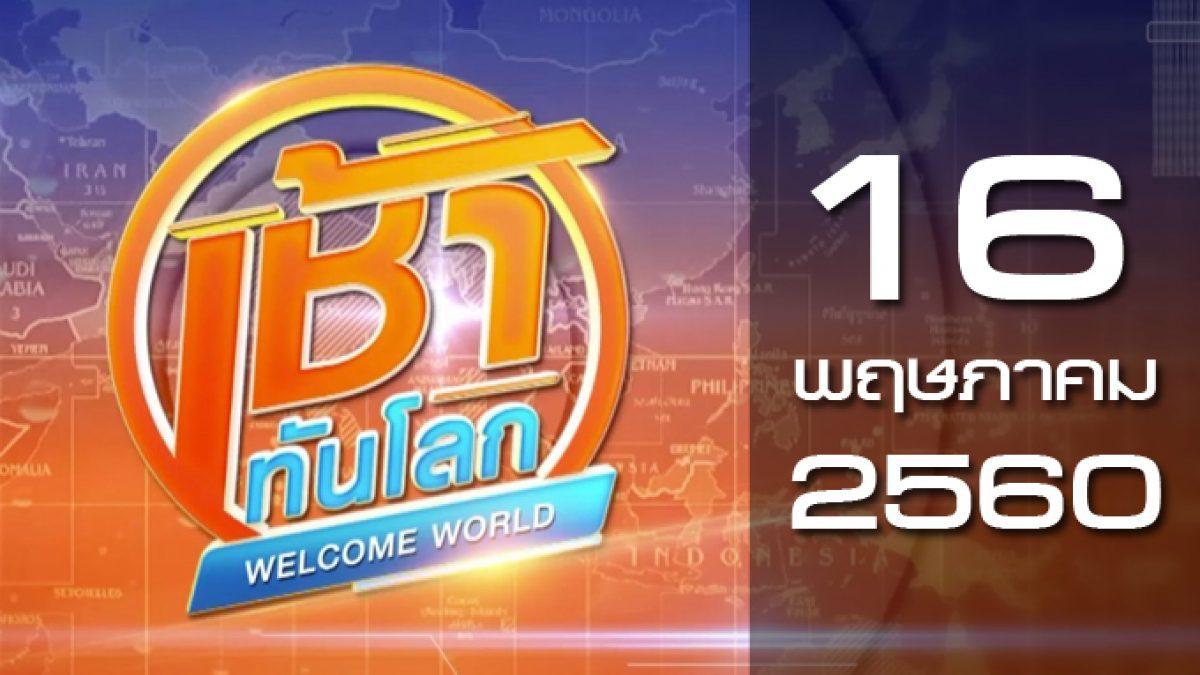เช้าทันโลก Welcome World 16-05-60