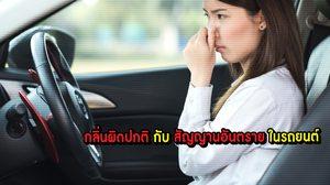 กลิ่นผิดปกติ กับสัญญานอันตรายที่บอกถึง ปัญหาของอุปกรณ์ต่างๆในรถยนต์