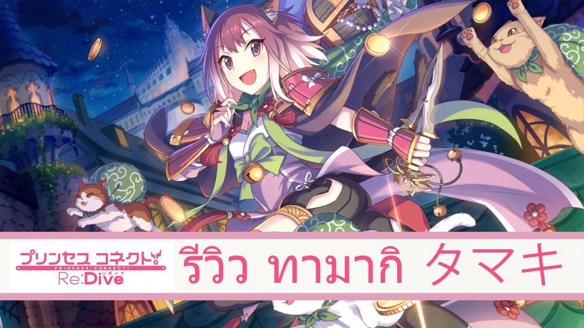 Princess Connect รีวิว tamaki