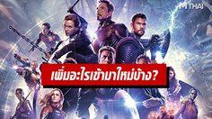 รวมสิ่งที่เห็นในหนัง Avengers: Endgame ที่นำกลับเข้ามาฉายอีกครั้ง