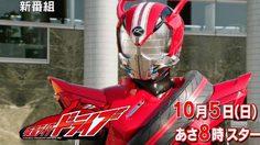เผยข้อมูล Kamen Rider Drive แบบละเอียดยิบ!?