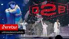บิ๊ก-แดน-บีม และความมหัศจรรย์ของคอนเสิร์ต D2B รียูเนี่ยน!