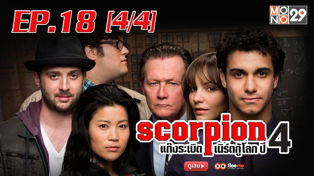 Scorpion แก๊งระเบิด เนิร์ดกู้โลก ปี 4 EP.18 [4/4]