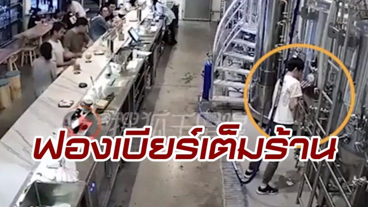 ฟองเต็มร้าน! นาทีก็อกเบียร์ระเบิดสุดแรง ที่จีน พนักงานทำได้แค่ยืนมอง