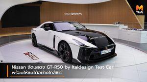 Nissan จัดแสดง GT-R50 by Italdesign Test Car พร้อมให้ชมได้อย่างใกล้ชิด