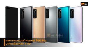 เผยภาพเรนเดอร์ชัดๆ ของ Huawei P40 Pro โชว์กล้องหลัง 4 ตัว