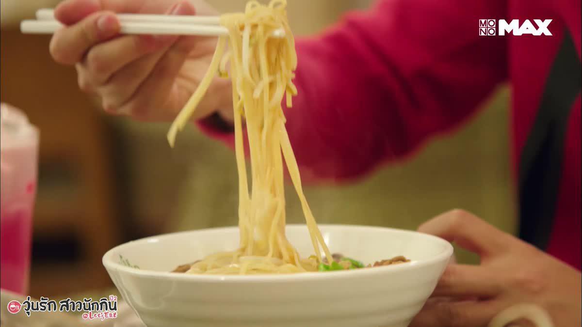 อาหารไทยสุดยอด | Let's eat วุ่นรัก สาวนักกิน ปี 2