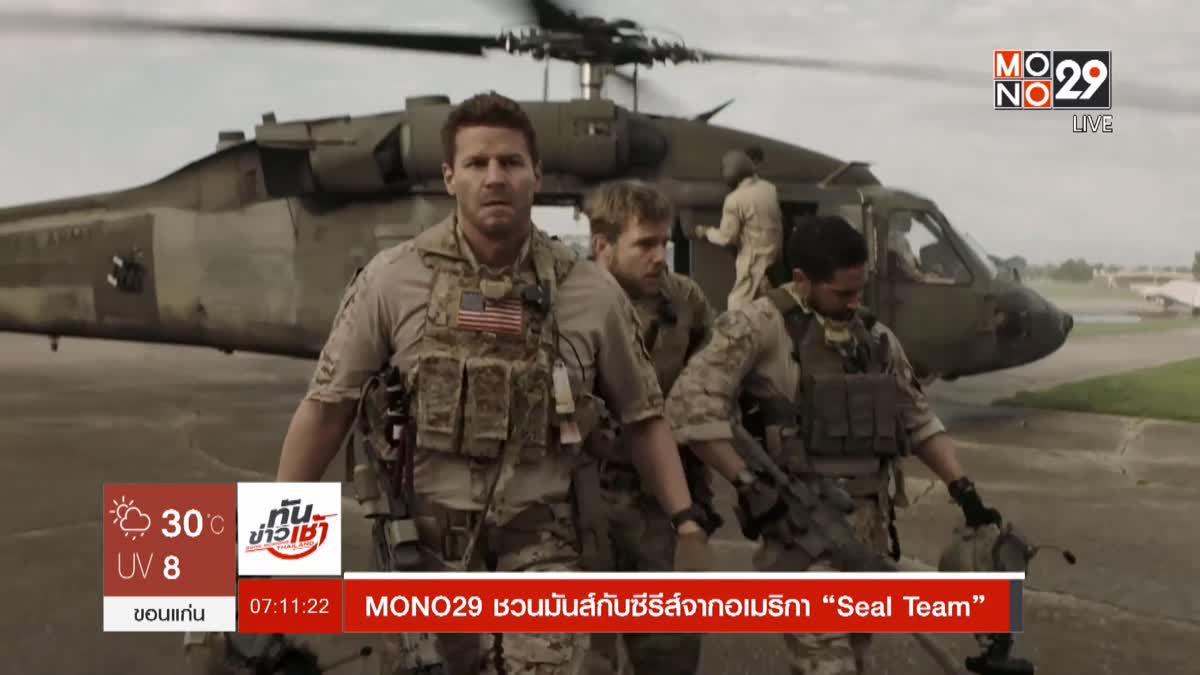 "MONO29 ชวนมันส์กับซีรีส์จากอเมริกา ""Seal Team"""