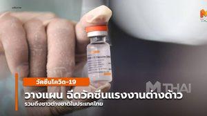 เปิดลงทะเบียนฉีดวัคซีนต่างชาติในไทย รวมถึงแรงงานต่างด้าว