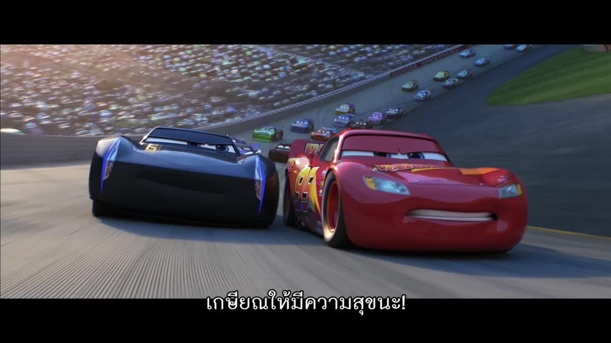 ตัวอย่างภาพยนตร์ Cars 3