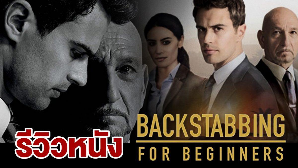 รีวิวหนัง Backstabbing for Beginners ล้วงแผนล่าทรยศ