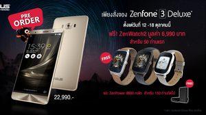 ตาลุกวาว!! สั่งจอง ASUS Zenfone 3 Deluxe รับฟรี ZenWatch 2