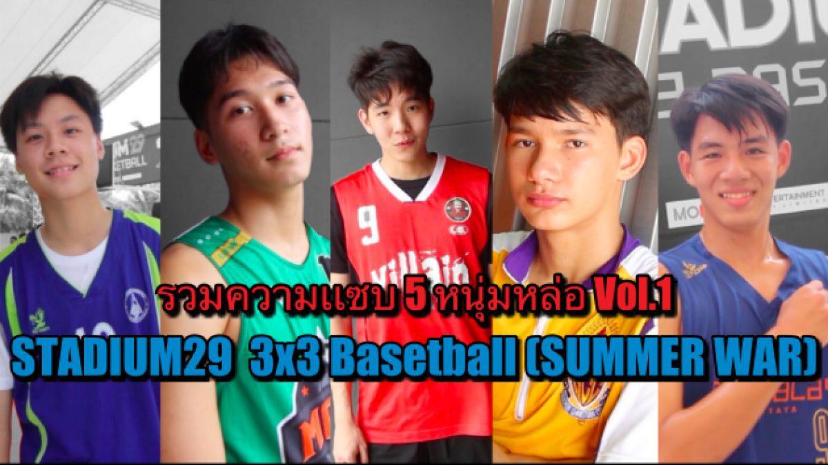 รวมความเเซบ! 5 หนุ่มหล่อ Stadium29 3x3 Basketball (Summer war) Vol.1
