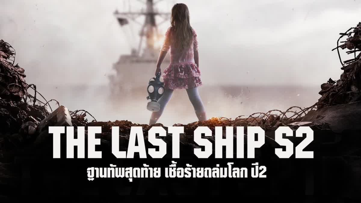 [TRAILER] THE LAST SHIP ฐานทัพสุดท้าย เชื้อร้ายถล่มโลก ปี 2