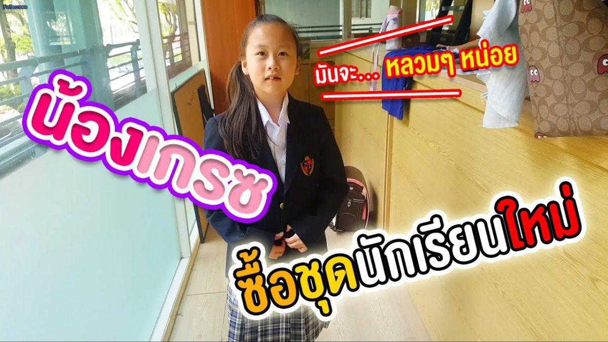 ชุดนักเรียนใหม่ของน้องเกรซที่ NSIS New Sathorn International School