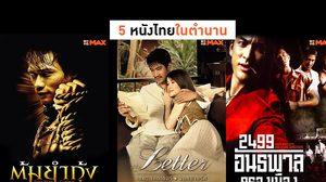 5 หนังไทยในตำนาน ที่คิดถึง