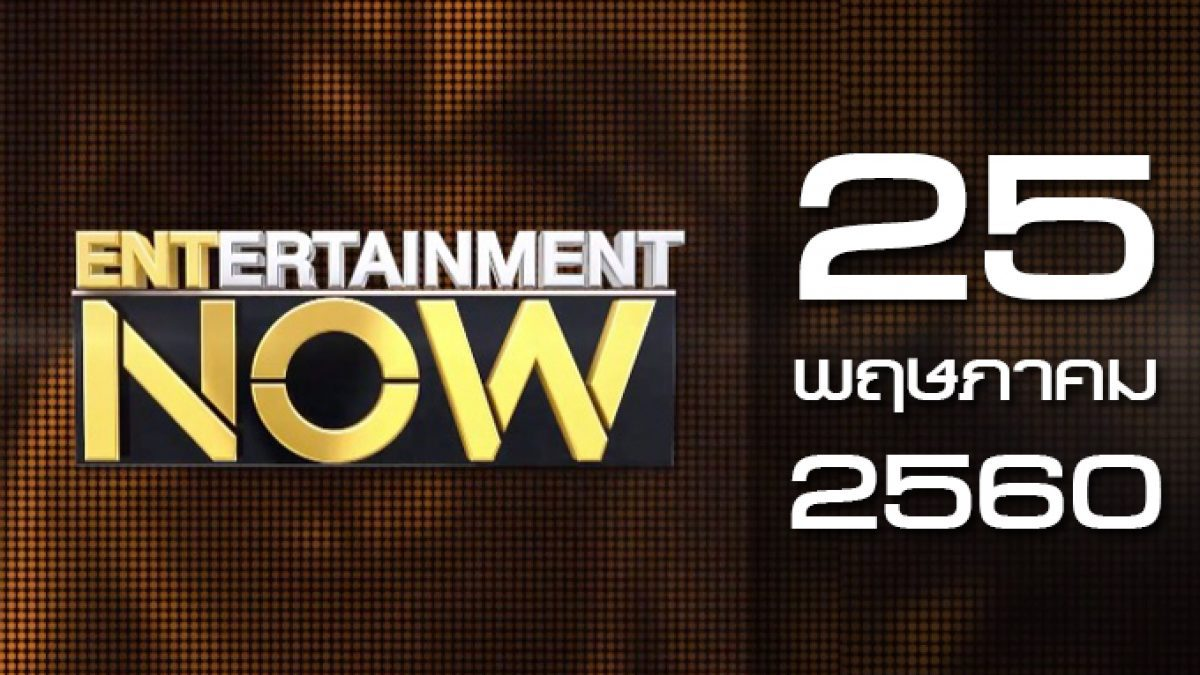 Entertainment Now 25-05-60